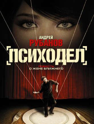Андрей Рубанов, Психодел