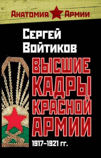 Сергей Войтиков, Высшие кадры Красной Армии. 1917–1921 гг.