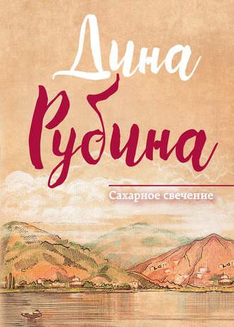 Дина Рубина, Сахарное свечение (сборник)