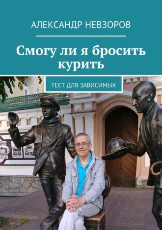 Александр Невзоров, Смогули я бросить курить. Тест для зависимых