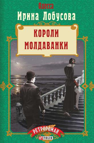 Ирина Лобусова, Короли Молдаванки