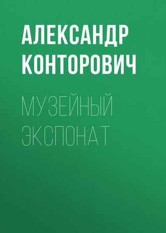 Александр Конторович, Музейный экспонат