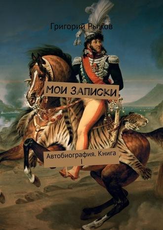 Григорий Рыжов, Мои записки. Автобиография. Книга I