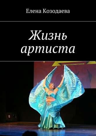 Елена Козодаева, Жизнь артиста