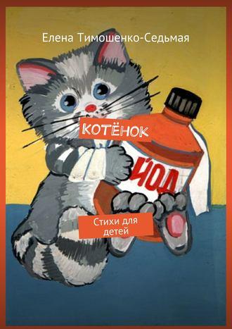 Елена Тимошенко-Седьмая, Котёнок. Стихи для детей
