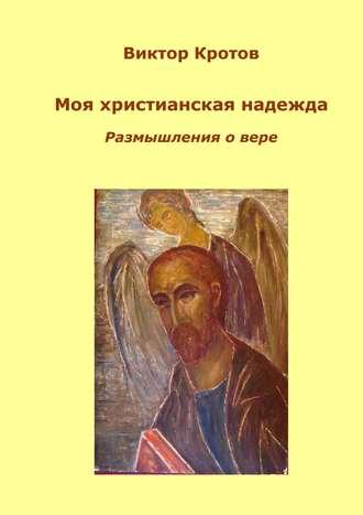 Виктор Кротов, Моя христианская надежда. Размышления о вере