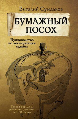 Виталий Сундаков, Бумажный посох. Буквоводство по эксплуатации судьбы