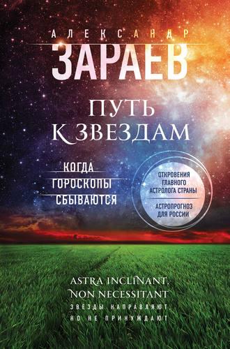 Александр Зараев, Путь к звездам. Когда гороскопы сбываются