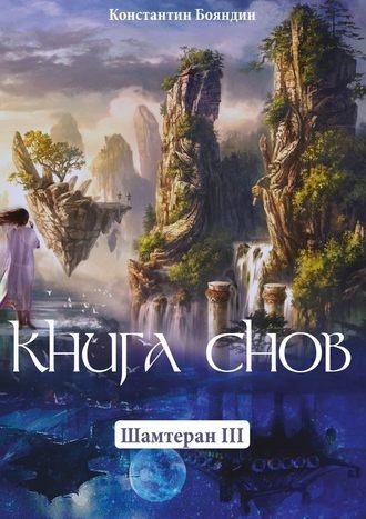 Константин Бояндин, КнигаСнов. Шамтеран3