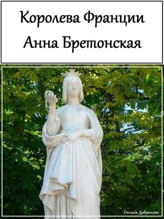 Оксана Добрикова, Королева Франции Анна Бретонская