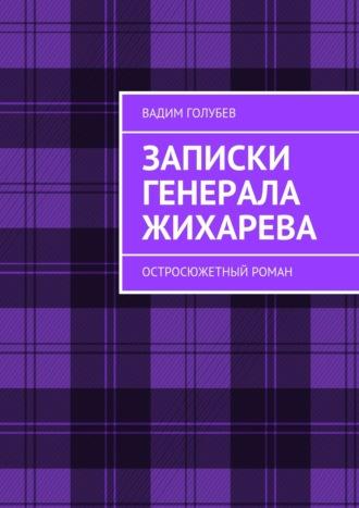 Вадим Голубев, Записки генерала Жихарева. Роман ужасов