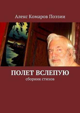 Алекс Комаров Поэзии, Полет вслепую. Сборник стихов