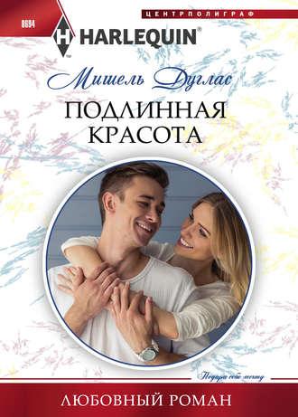 Мишель Дуглас, Подлинная красота
