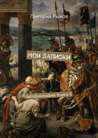 Григорий Рыжов, Мои записки. Автобиография. КнигаII