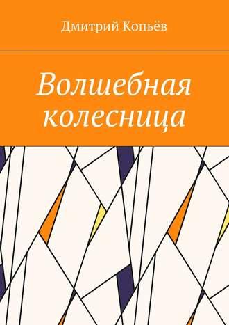 Дмитрий Копьёв, Волшебная колесница