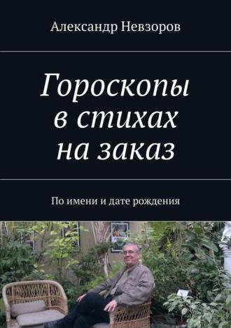Александр Невзоров, Гороскопы встихах назаказ. Поимени идате рождения