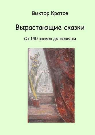 Виктор Кротов, Вырастающие сказки. От 140 знаков до повести