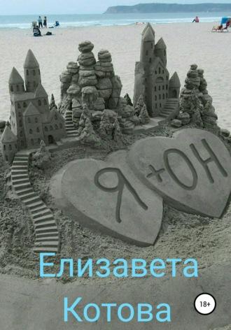 Елизавета Котова, Я + ОН