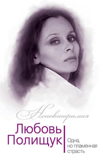 Юлия Андреева, Любовь Полищук. Одна, но пламенная, страсть