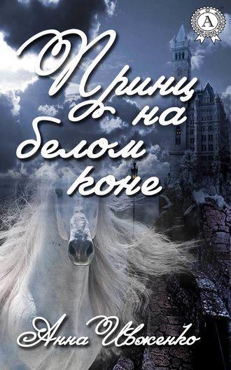 Анна Ивженко, Принц на белом коне