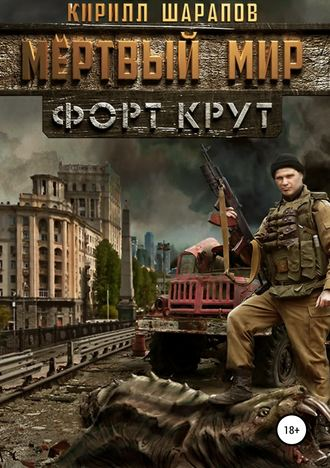 Кирилл Шарапов, Мертвый мир. Форт Крут