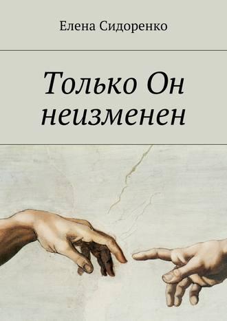 Елена Сидоренко, Только Он неизменен