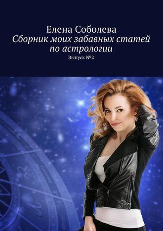 Елена Соболева, Сборник моих забавных статей поастрологии. Выпуск№2