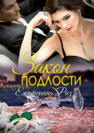Екатерина Риз, Закон подлости