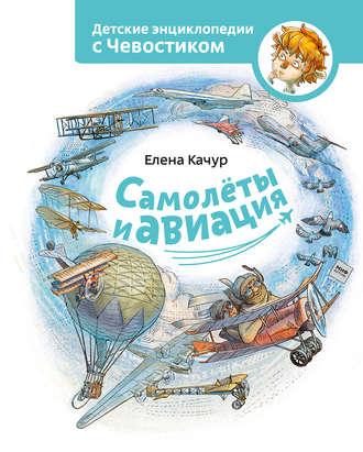 Елена Качур, Самолёты и авиация