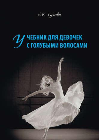 Елена Сухова, Учебник для Девочек с голубыми волосами