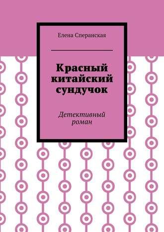 Елена Сперанская, Красный китайский сундучок. Детективный роман