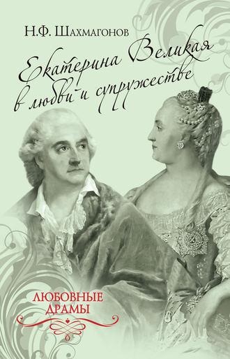 Николай Шахмагонов, Екатерина Великая в любви и супружестве
