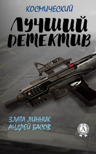 Елена Рома, Злата Линник, Андрей Басов, Лучший космический детектив