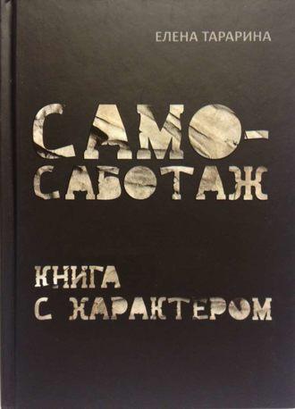 Елена Тарарина, Самосаботаж. Книга с характером