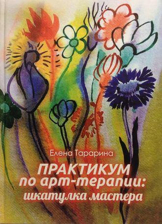 Елена Тарарина, Практикум по арт-терапии. Шкатулка мастера