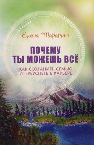 Елена Тарарина, Почему ты можешь всё. Как сохранить семью и преуспеть в карьере