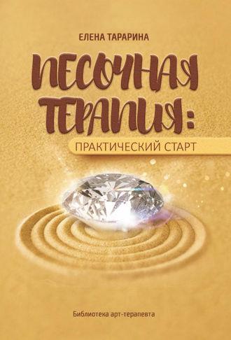Елена Тарарина, Песочная терапия: практический старт