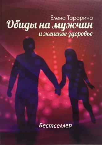Елена Тарарина, Обиды на мужчин и женское здоровье