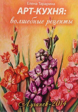 Елена Тарарина, Арт-кухня. Волшебные рецепты