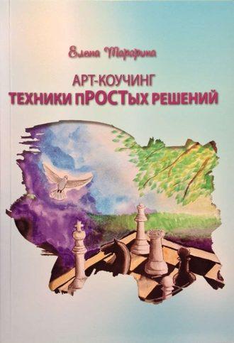 Елена Тарарина, ART-коучинг. Техники пРОСТых решений