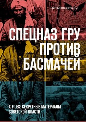 Братья Швальнеры, Спецназ ГРУ против басмачей. X-files: секретные материалы Советской власти
