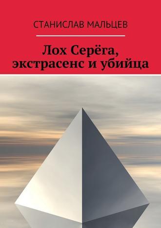 Станислав Мальцев, Лох Серёга, экстрасенс иубийца