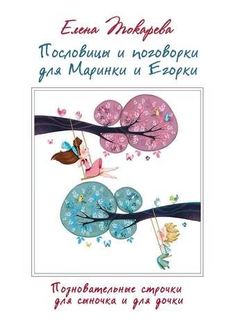 Елена Токарева, Пословицы ипоговорки для Маринки иЕгорки. Познавательные строчки для сыночка идля дочки
