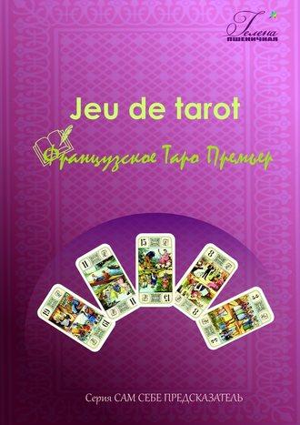 Гелена Пшеничная, Французское Таро Премьер. Jeu de tarot