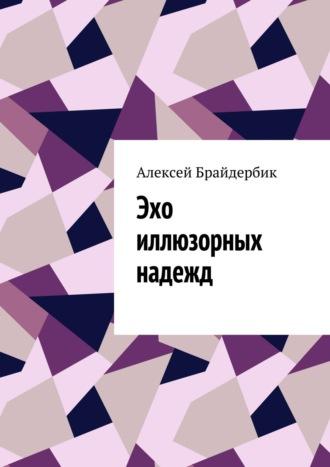 Алексей Брайдербик, Эхо иллюзорных надежд