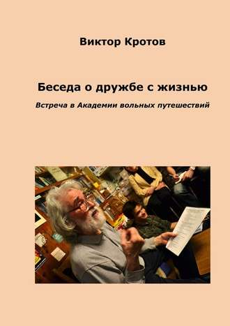 Виктор Кротов, Беседа о дружбе с жизнью. Встреча в Академии вольных путешествий
