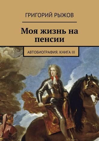 Григорий Рыжов, Моя жизнь на пенсии. Автобиография. Книга III