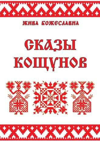 Жива Божеславна, Сказы кощунов. Толкования и календарь кощунов