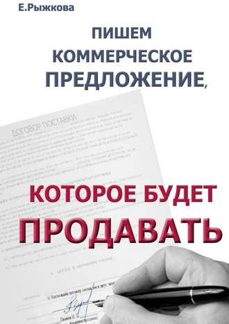 Елена Рыжкова, Пишем коммерческое предложение, которое будет продавать