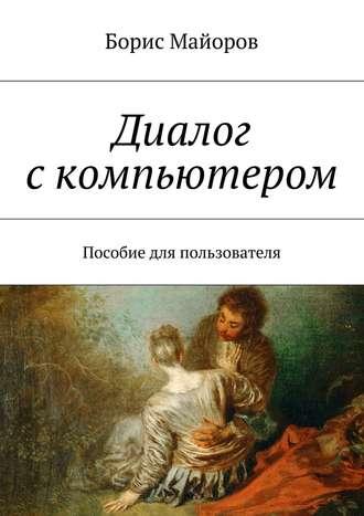 Борис Майоров, Диалог скомпьютером. Пособие для пользователя